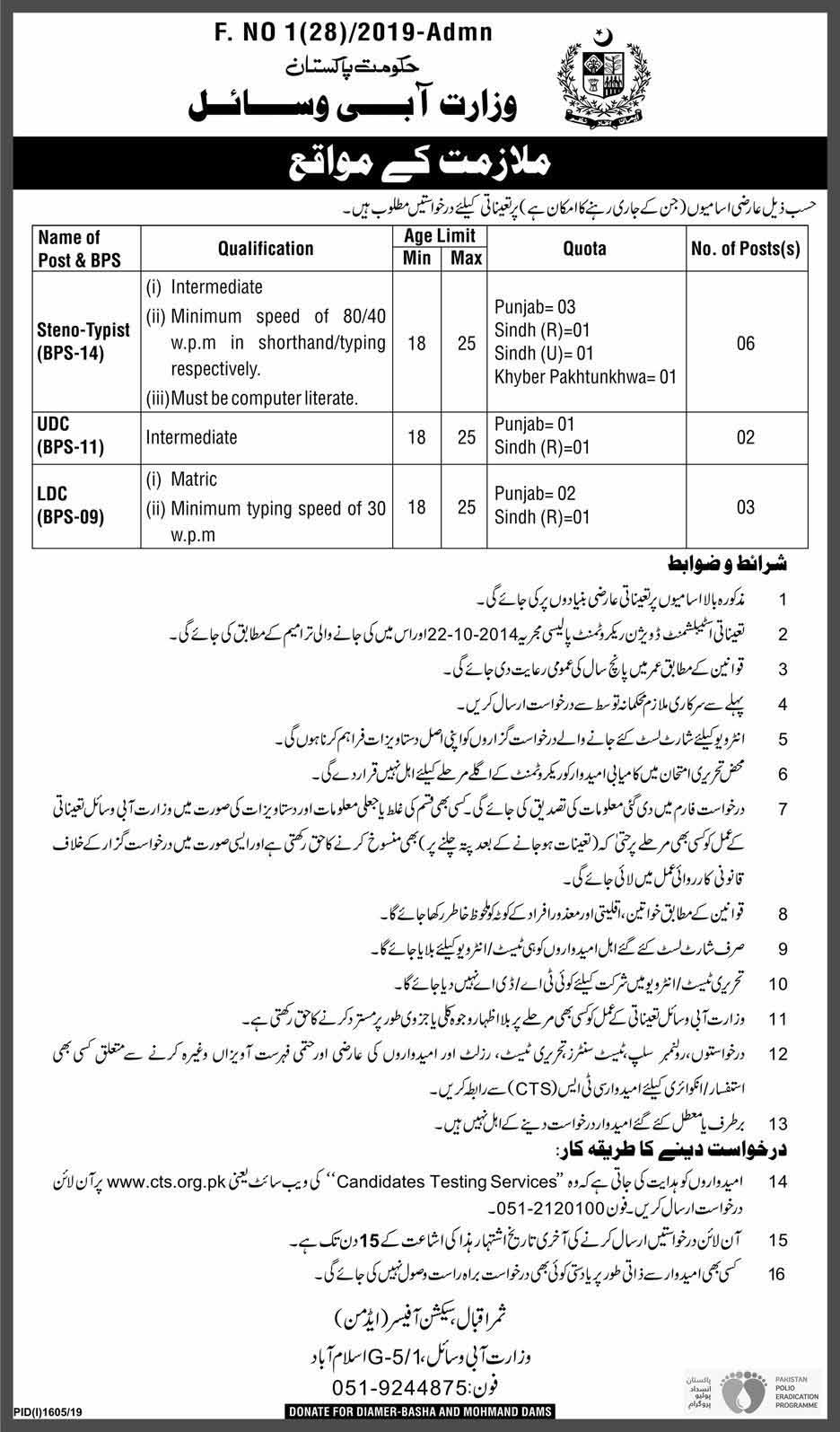 CTS Jobs in Ministry of Water Resources (AAbi Wesaail)