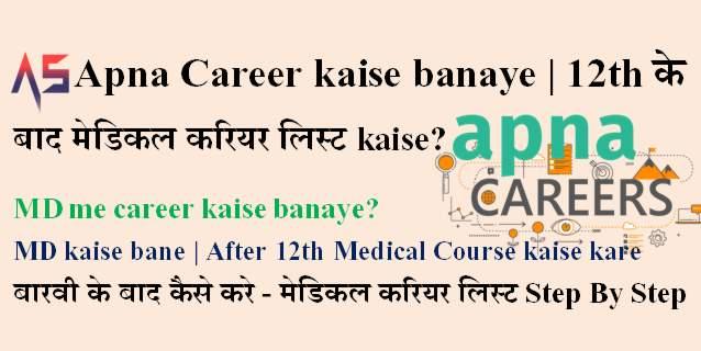 Apna Career kaise banaye | 12th के बाद मेडिकल करियर लिस्ट kaise? Medical Course
