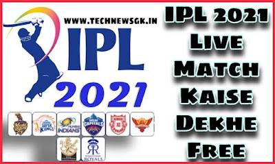 IPl Live Kaise Dekhe 2021! IPL 2021 Smastphone par Live kaise dekhe