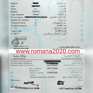 رسوم مالية إضافية في اتنظار ماكي رخصة السياقة و البطاقة الرمادية و سيارت