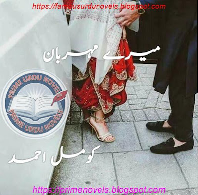 Mere mehrban novel pdf by Komal Ahmed complete
