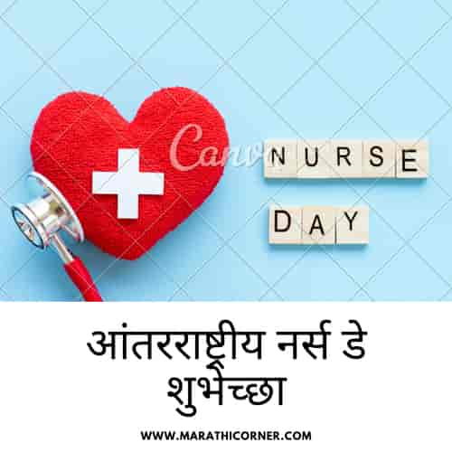 Nurses Day Quotes in Marathi
