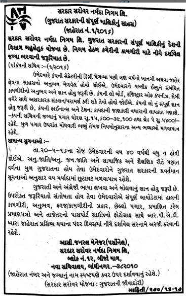 Sardar Sarovar Narmada Nigam Ltd. Company Secretary Recruitment 2016