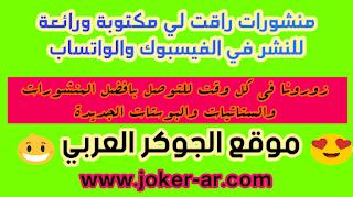 منشورات راقت لي مكتوبة ورائعة للنشر في الفيسبوك والواتساب - موقع الجوكر العربي