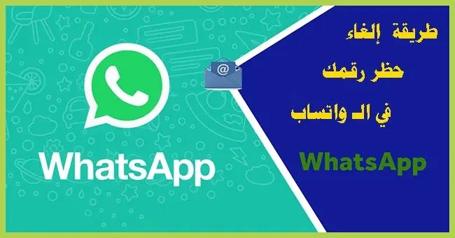 Image result for أسباب حظر رقم الهاتف في تطبيق واتساب؟ أسباب المشكلة وطرق حلها
