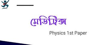 উন্মেষ মেডিট্রিক্স পদার্থবিজ্ঞান ১ম পত্র pdf | Unmesh Meditrix Physics 1st Paper Book Pdf |উন্মেষ মেডিট্রিক্স Pdf