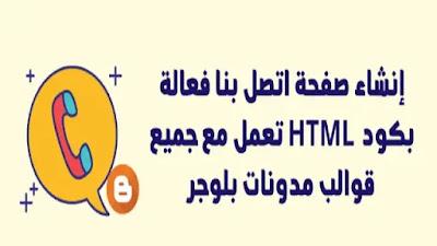 إنشاء صفحة اتصل بنا جاهزة  كود HTML لمدونة بلوجر