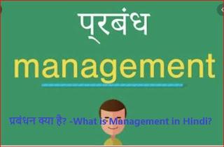 प्रबंधन क्या है? -What is Management in Hindi?