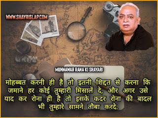 Dosto hmne is munnawar rana ki image mai hmne munnawar rana ki shayari ko joda hai jo ki hindi mai hai.