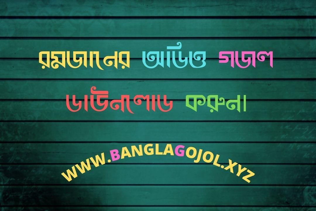 Romjaner Gojol Mp3 Download রমজানের গজল অডিও ডাউনলোড