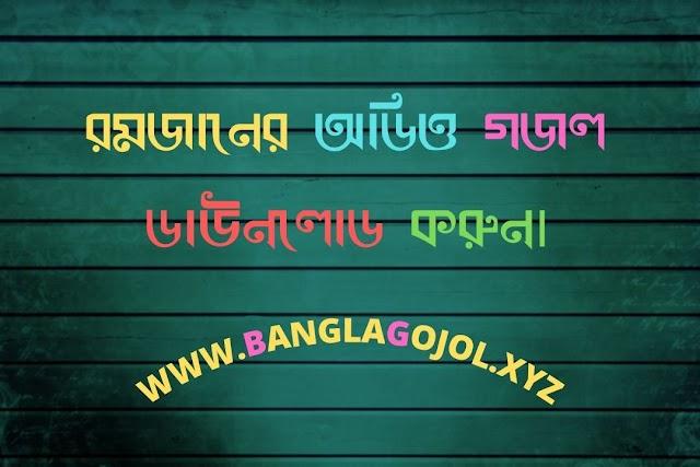 Romjaner Mp3 Gojol Download | রমজানের অডিও গজল ডাউনলোড