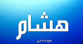 معنى أسم هشام وحكم التسمية بيه فى الإسلام 2019