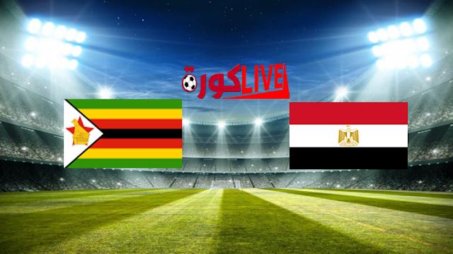 مباراة مصر وزيمبابوي اليوم بتاريخ 21-06-2019 كأس الأمم الأفريقية|يلاشوت|