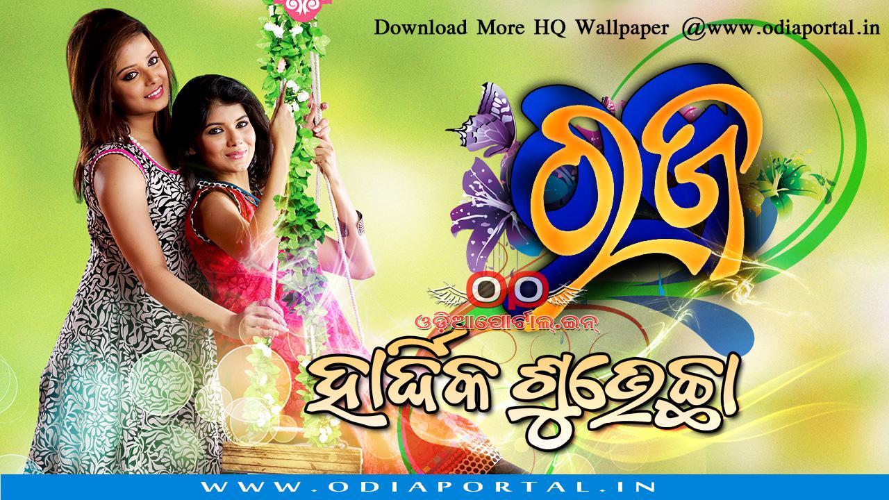 download raja