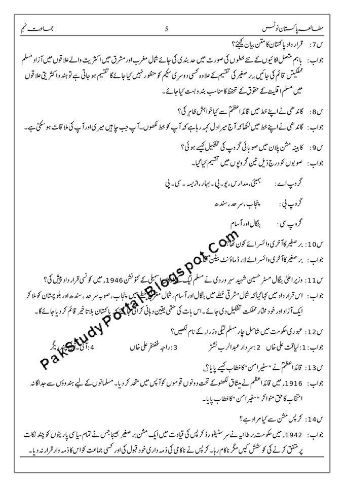 Pakistan studies book for class 9 in english pdf