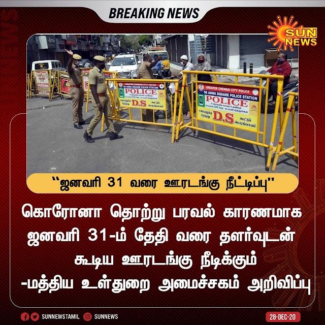 Flash News ஜனவரி 31ஆம் தேதி வரை ஊரடங்கு நீட்டிப்பு மத்திய உள்துறை அமைச்சகம் அறிவிப்பு