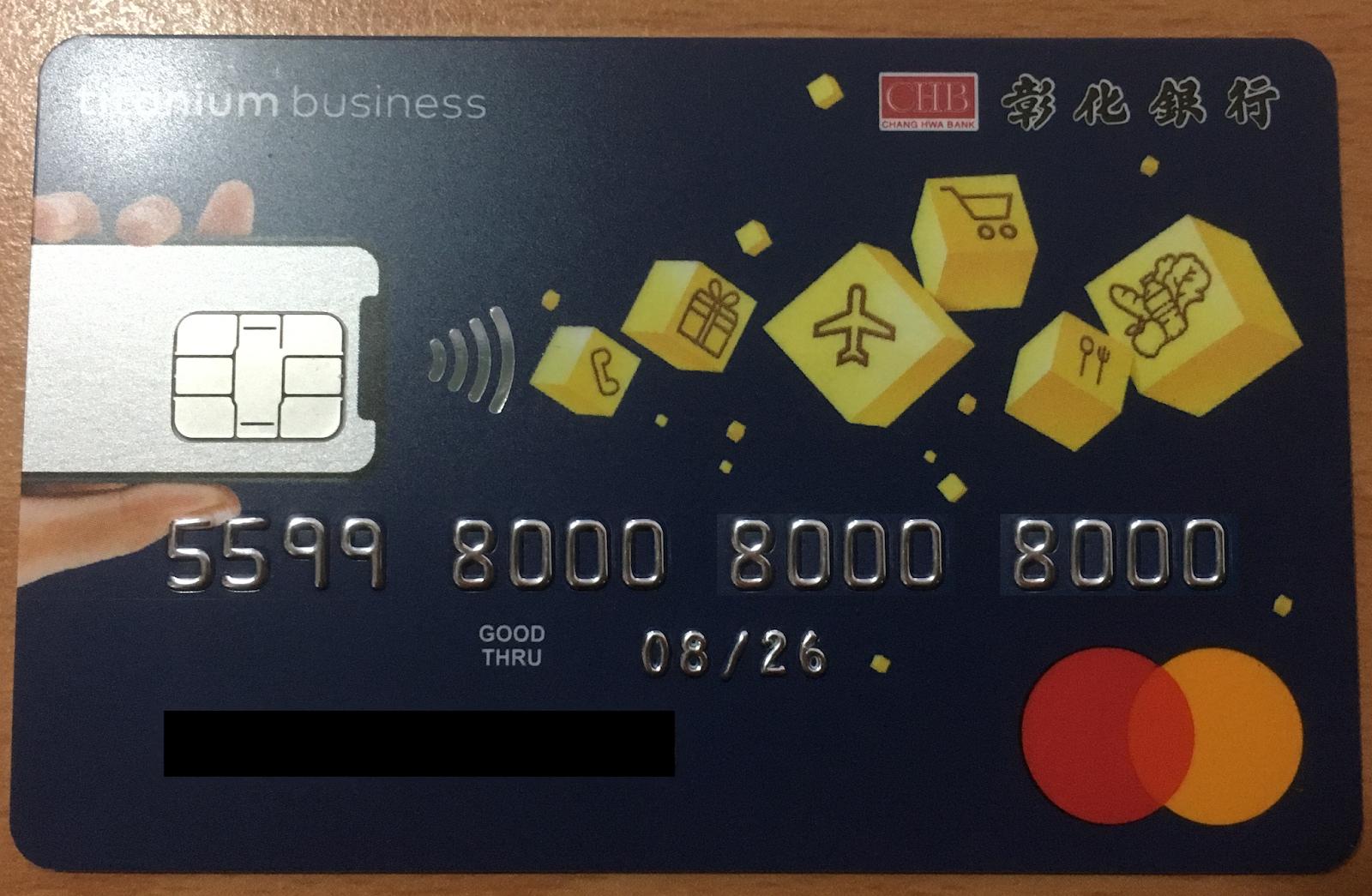 【彰化銀行My樂現金回饋卡】新戶最高6%刷卡攻略報你知! @ 符碼記憶