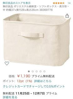 ソフト収納ボックスの価格
