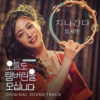 Lim Se Min - 지나간다 (Pass).mp3