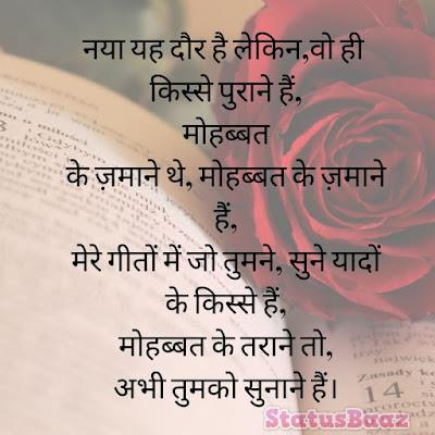 Shayari Love Status