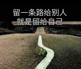 佛教小故事 - 留一條路給別人