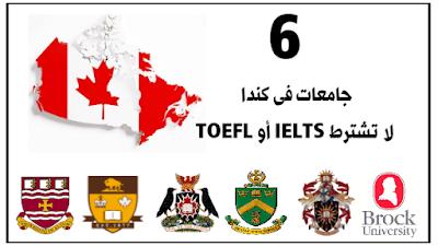 ادرس في كندا بدون امتحان IELTS في عام 2021