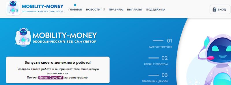 Мошеннический сайт mobility-money.ru – Отзывы, развод, платит или лохотрон? Информация