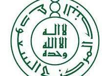 البنك المركزي يعلن بدء التسجيل في برامج فنتك السعودية للعام 2021م