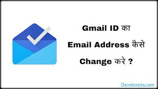 Goggle gmail account ka email address kaise change kare