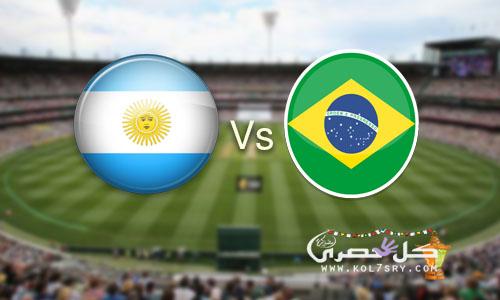 مشاهدة مباراة البرازيل والارجنتين
