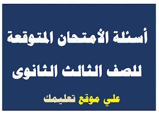 أسئة متوقعة في إمتحان لغة عربية ثانوية عامة