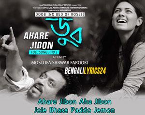 Ahare Jibon Song, Chirkutt,  Doob, Irrfan Khan, Tisha, Parno Mittra