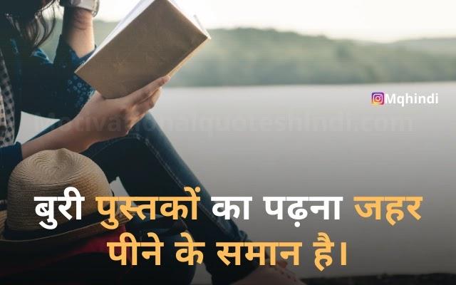 बुरी पुस्तकों का पढ़ना जहर पीने के समान है।