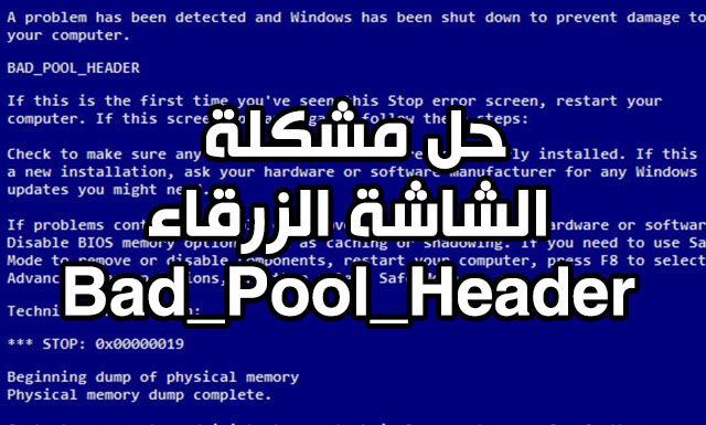 حل مشكلة الشاشة الزرقاء Badpoolheader في ويندوز