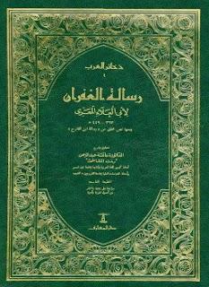 كتاب رسالة الغفران لأبي العلاء المعري