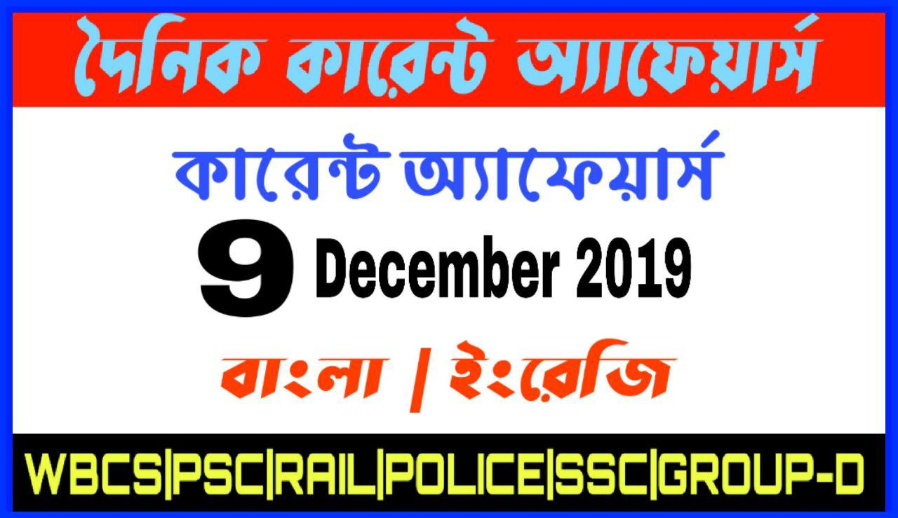 Daily Current Affairs In Bengali and English 9th December 2019 | for All Competitive Exams