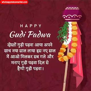 Gudi Padwa shayari image