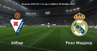 Реал Мадрид - Эйбар смотреть онлайн бесплатно 9 ноября 2019 Реал Мадрид - Эйбар прямая трансляция в 20:30 МСК.
