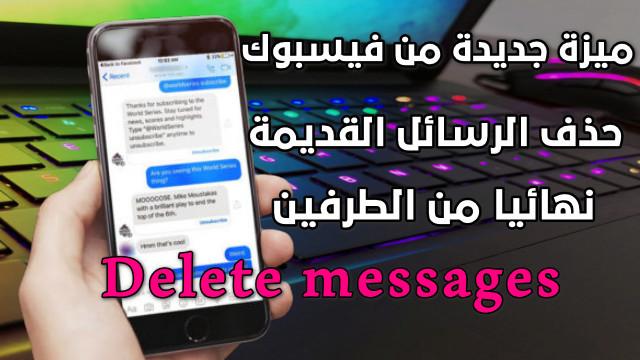 حذف الرسائل الفيس بوك القديمة من الطرفين من عندك من عند الشخص الذي كنت تتحدث معه