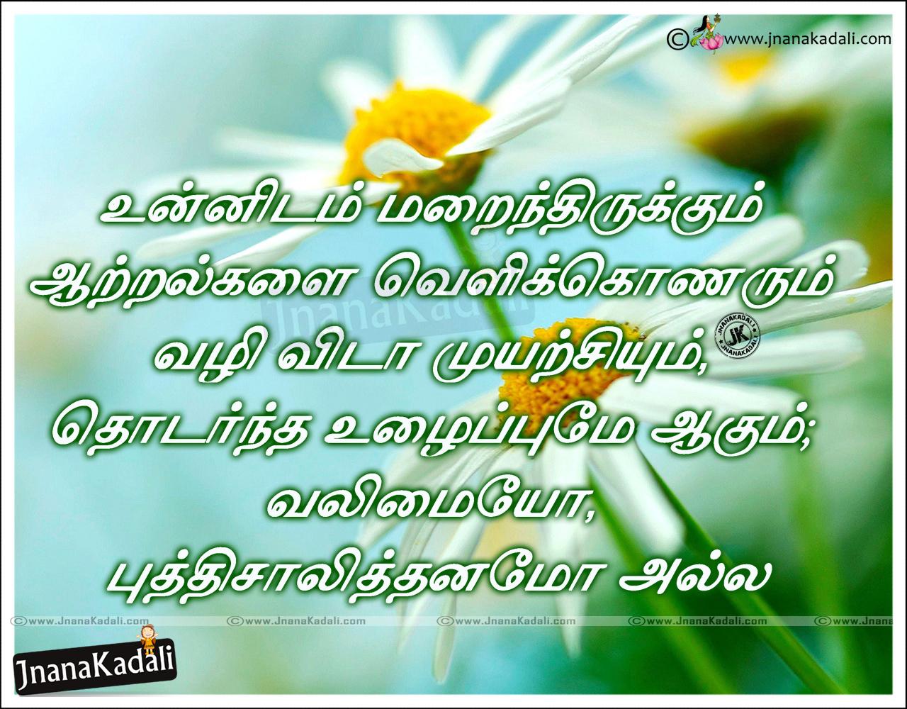 best tamil kavithaigal aboutinspirational life success