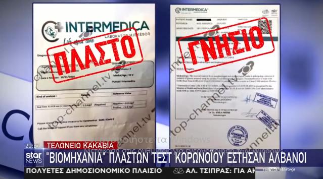 Κορoνοϊός: Έμπαιναν στην Ελλάδα από την Αλβανία με πλαστά τεστ Covid-19