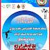 دوري للكرة الحديدية صنف الإناث احتفالا  باليوم العالمي للتبرع بالدم