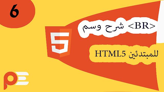 شرح وسم br فى لغة html | دورة بايثون للمبتدئين