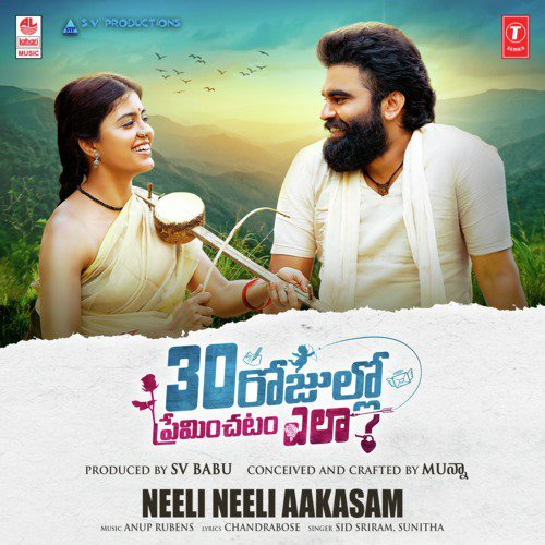 30 Rojullo Preminchadam Ela (Telugu) Movie Ringtones and bgm for Mobile