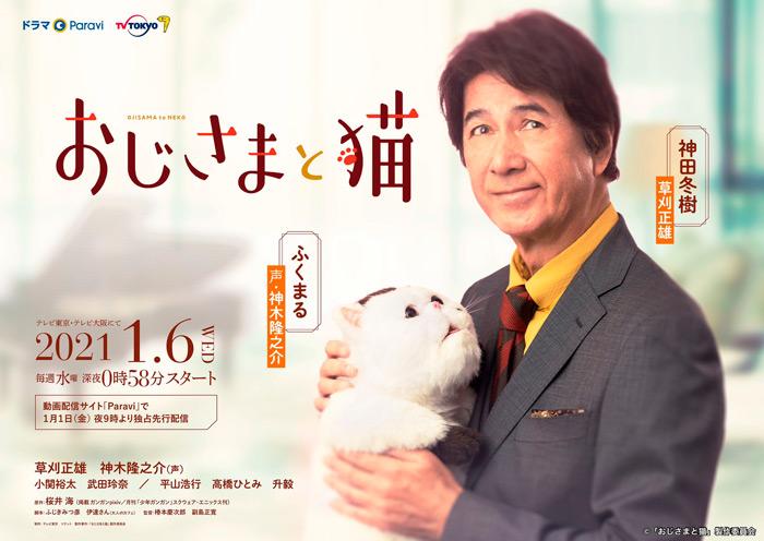 El hombre y el gato (Ojimasa to Neko) live-action dorama - poster