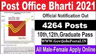 UP Post Office Vacancy for 4264 GDS Posts 2021