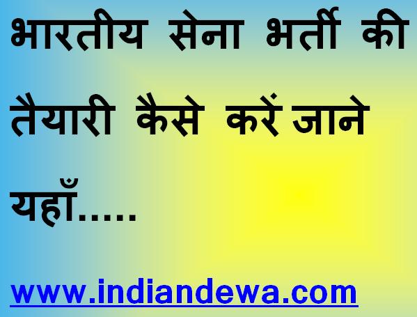 भारतीय सेना भर्ती की तैयारी कैसे करें