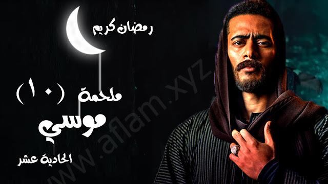 مشاهدة مسلسل موسي الحلقة 10 العاشرة شاشة كاملة عالية الجودة على اكثر من سيرفر | رمضان 2021