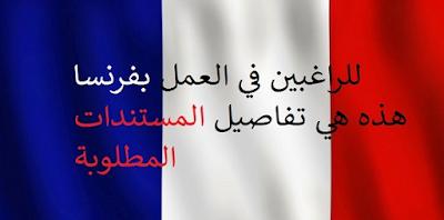 أرغب بالعمل في فرنسا ولا أعرف الإجراءات.. إلیك الجواب