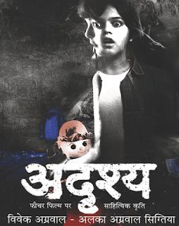 Adrishya-Novel-By-Vivek-Agrawal-Alka-Agrawal-Sigtia-PDF-In-Hindi-Free-Download